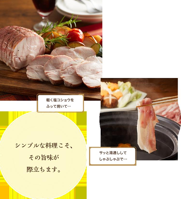 シンプルな料理こそ、その旨味が際立ちます。