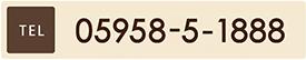 TEL:05958-5-1888