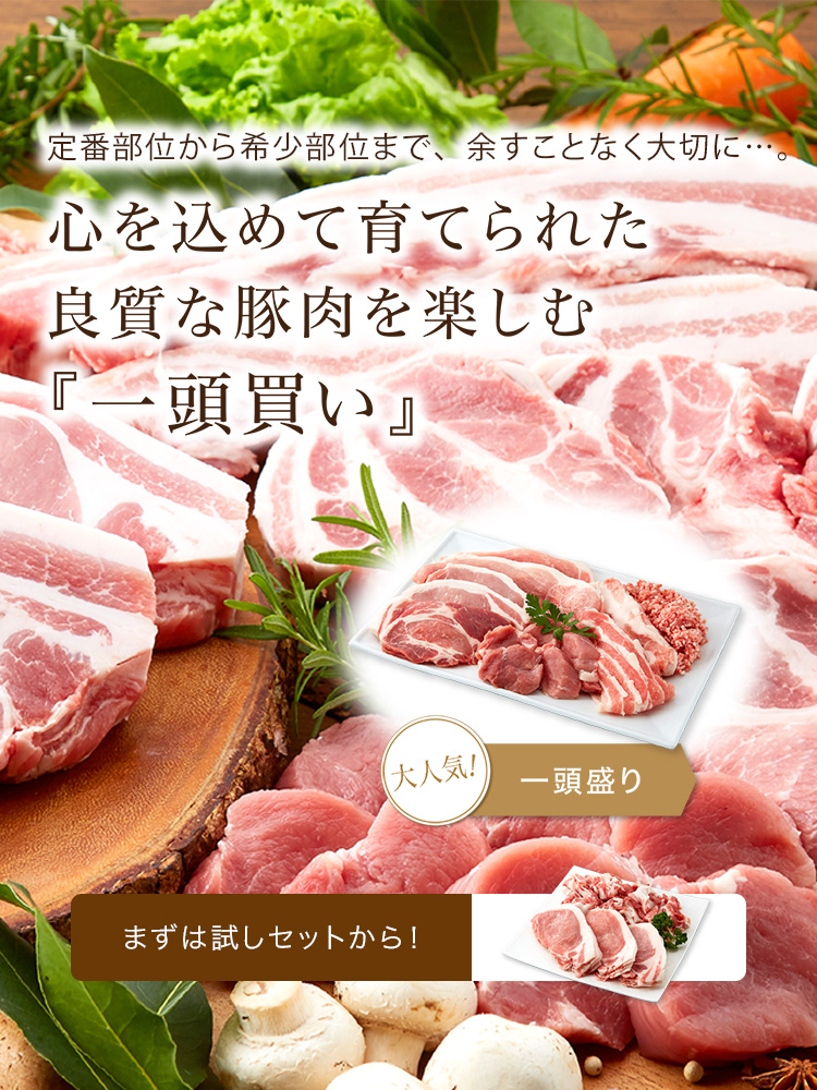 心を込めて育てられた良質な豚肉を楽しむ『一頭買い』