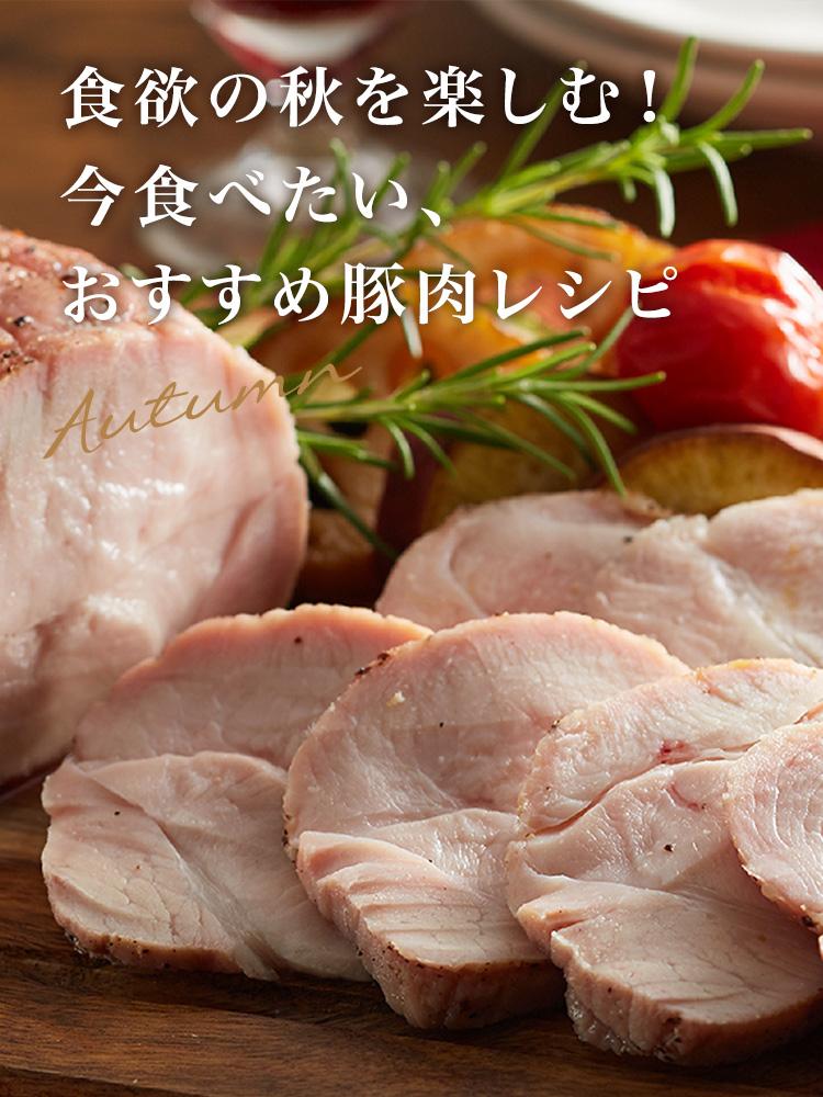 食欲の秋を楽しむ!今食べたい、おすすめ豚肉レシピ