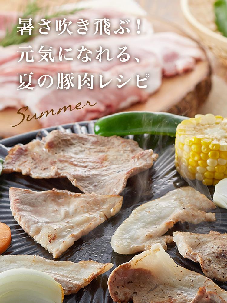 暑さ吹き飛ぶ!元気になれる、夏の豚肉レシピ