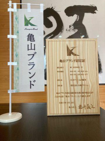 亀山ブランド 認定式に出席しました。
